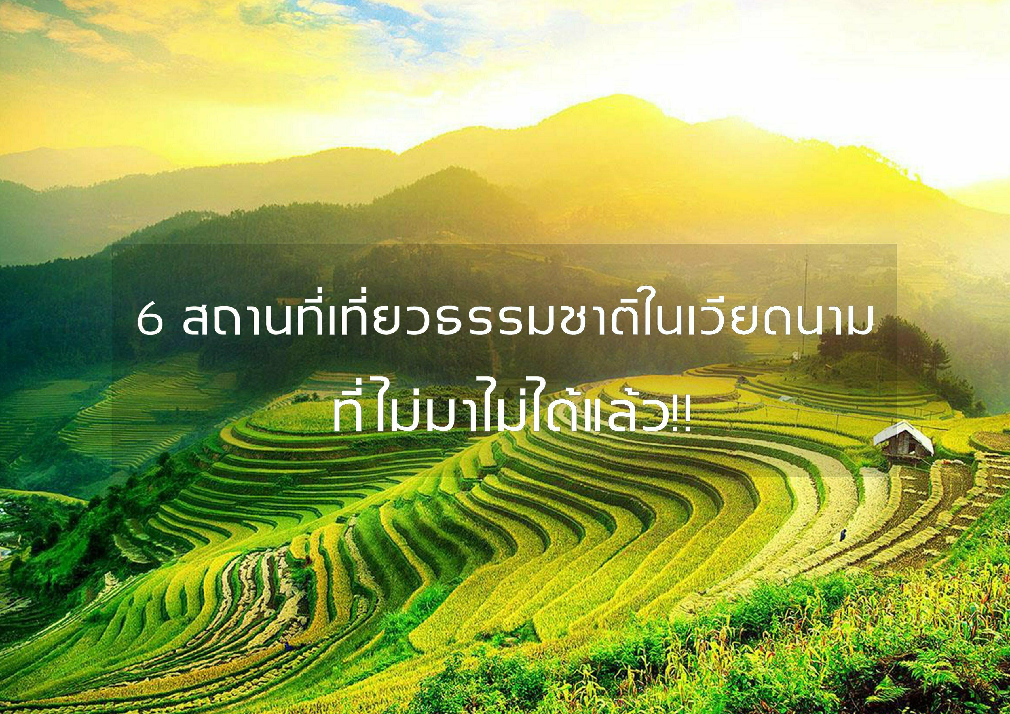 6 สถานที่เที่ยวธรรมชาติในเวียดนาม ที่ไม่มาไม่ได้แล้ว!!