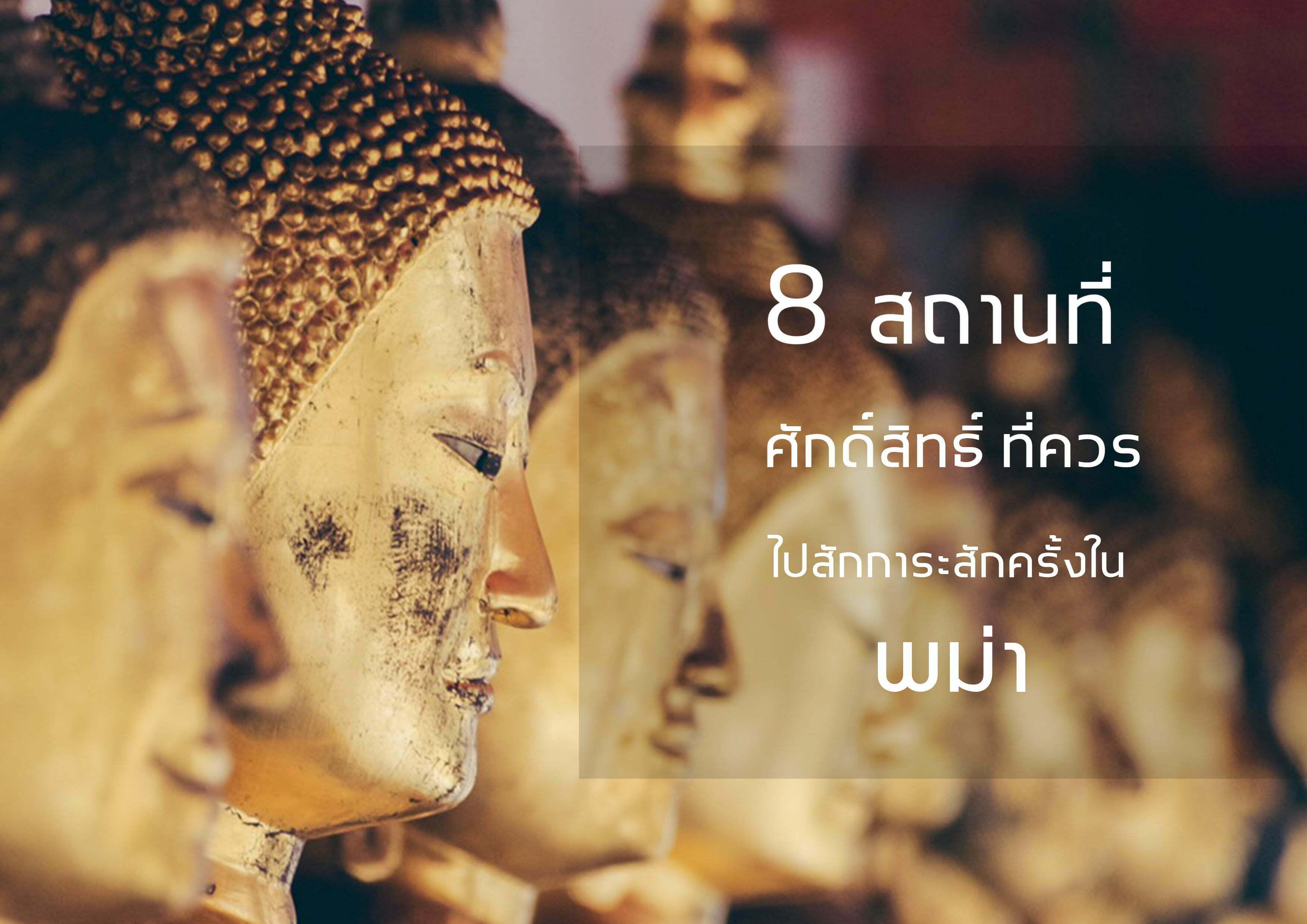8 สถานที่ศักดิ์สิทธิ์ ที่ควรจะไปสักการะสักครั้งในพม่า