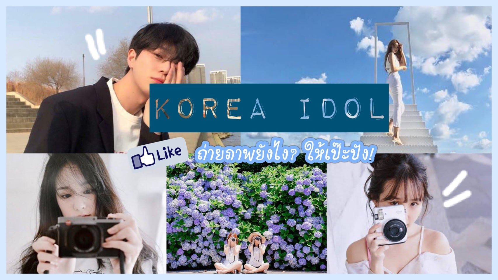 ทัวร์เกาหลี – แชร์เทคนิค เที่ยวเกาหลีถ่ายภาพยังไงดี ให้เป๊ะแบบไอดอล