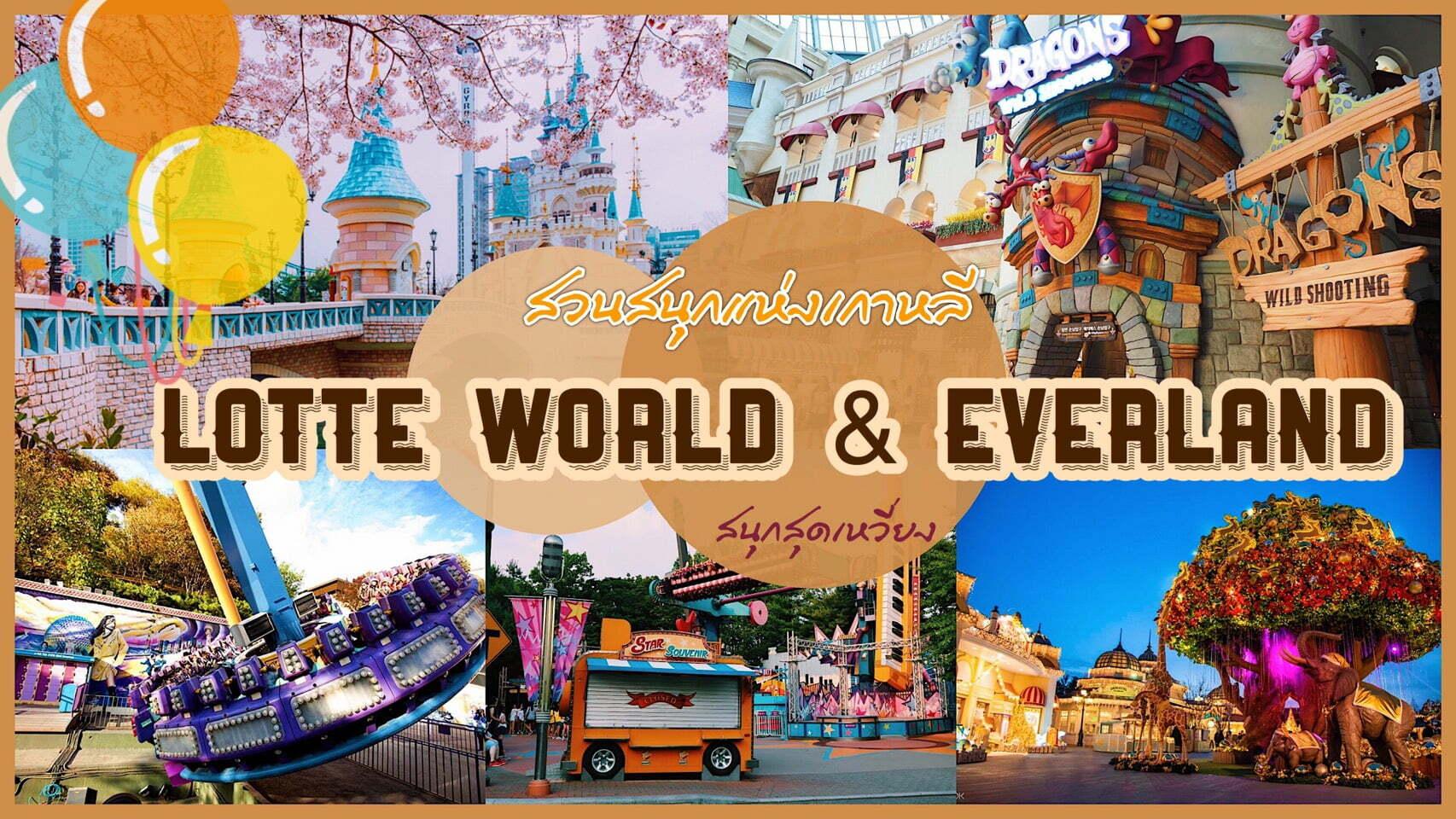 ทัวร์เกาหลี – สนุกสุดเหวี่ยงกับ 2 สวนสนุกแห่งเกาหลี Lotte World and Everland