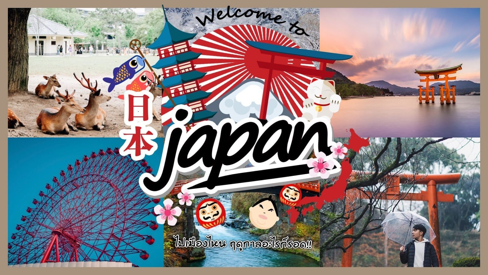 ทัวร์ญี่ปุ่น – เที่ยวญี่ปุ่นแบบดีต่อใจ ไปเมืองไหน ฤดูกาลอะไรก็รอด