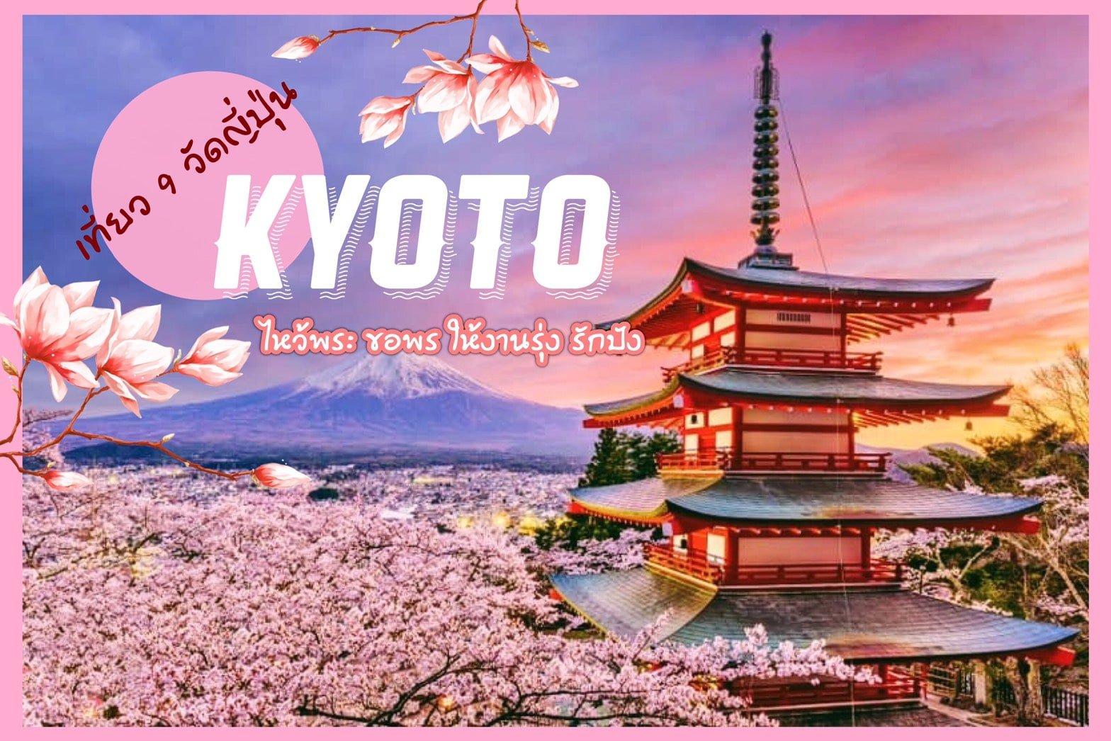 ทัวร์ญี่ปุ่น – เที่ยว 9 วัดในญี่ปุ่น ไหว้พระ ขอพร  ให้งานรุ่ง ความรักปัง