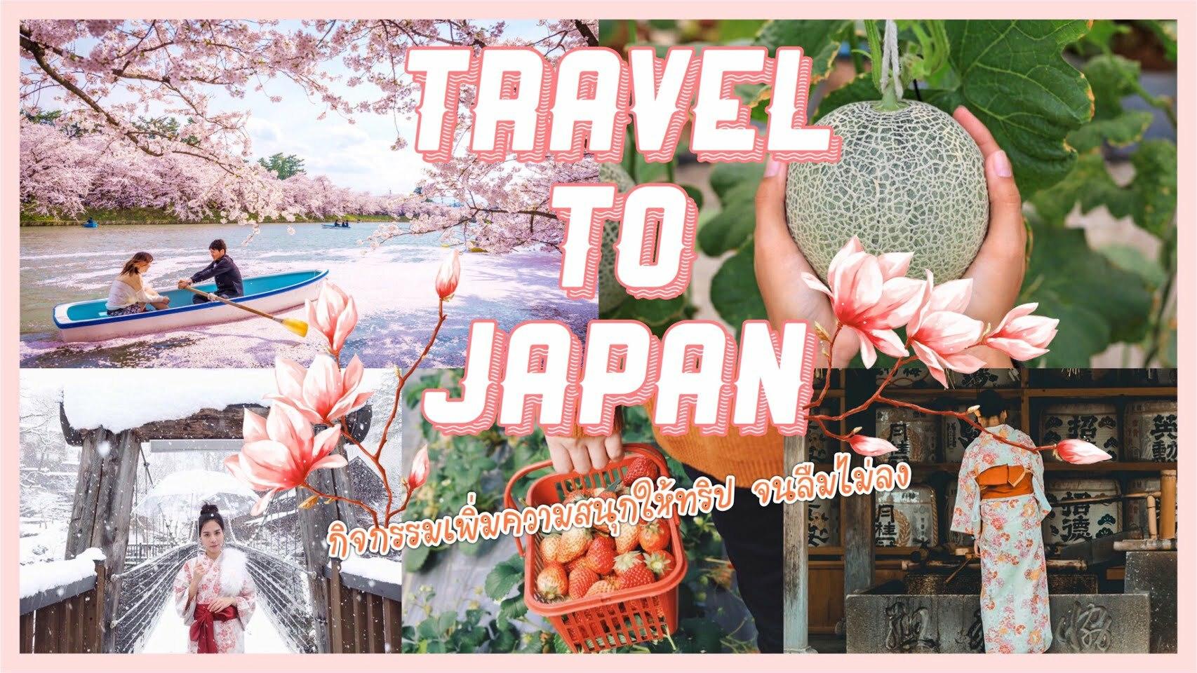ทัวร์ญี่ปุ่น – ไปเที่ยวญี่ปุ่นทั้งที ทำอะไรดี แบบสนุกจนลืมไม่ลง