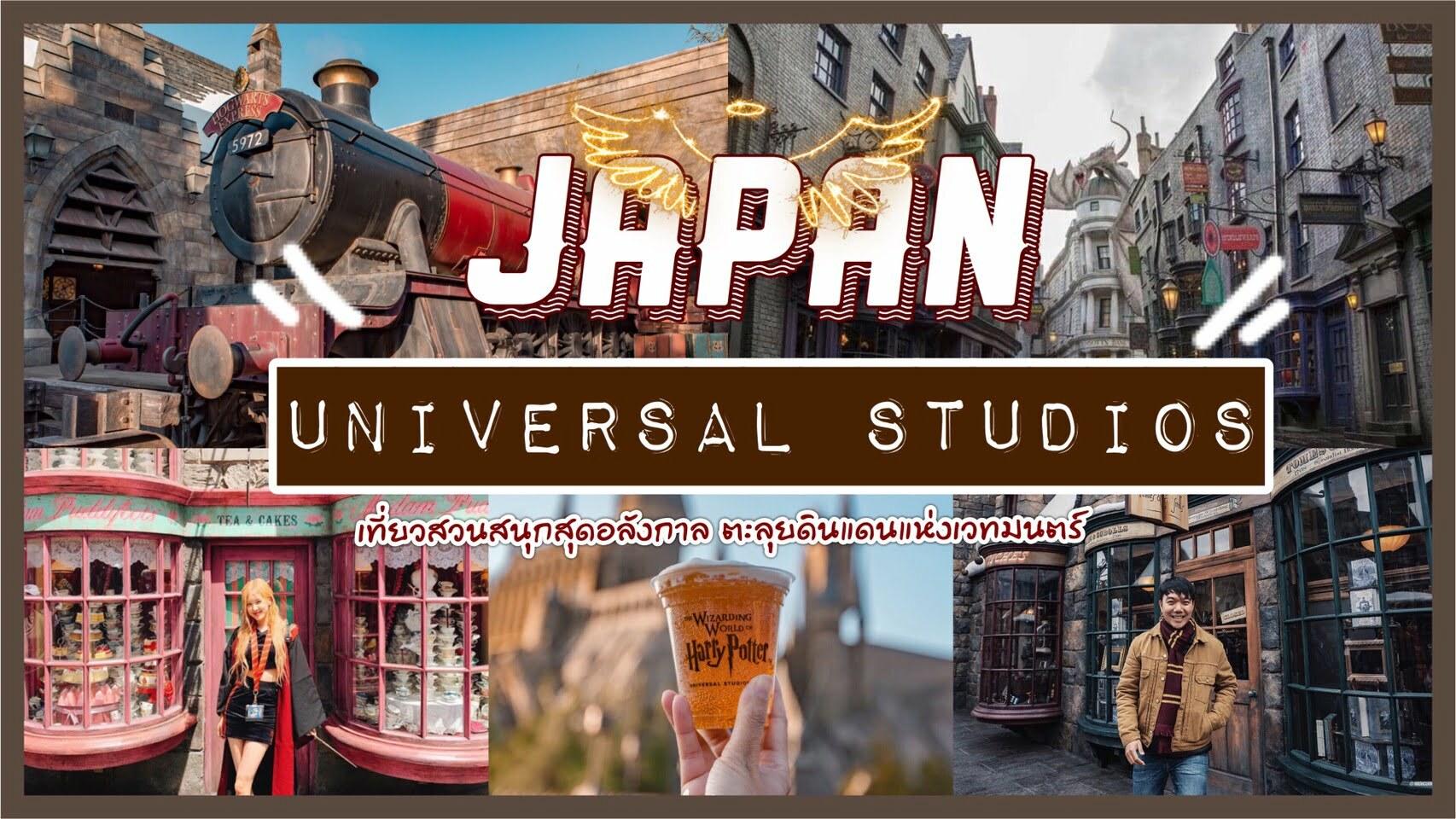 ทัวร์ญี่ปุ่น – เที่ยวสวนสนุกสุดอลังการ ยูนิเวอร์แซล สตูดิโอ เจแปน ดินแดนโลกเวทมนตร์