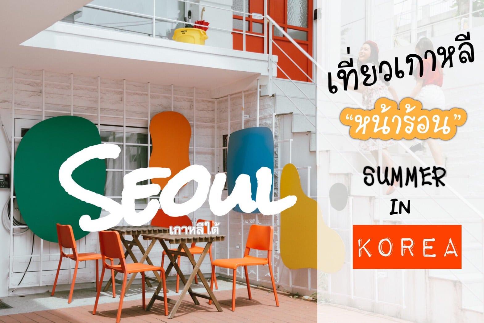 เที่ยวโชลหน้าร้อนกับกิจกรรม Summer in Seoul