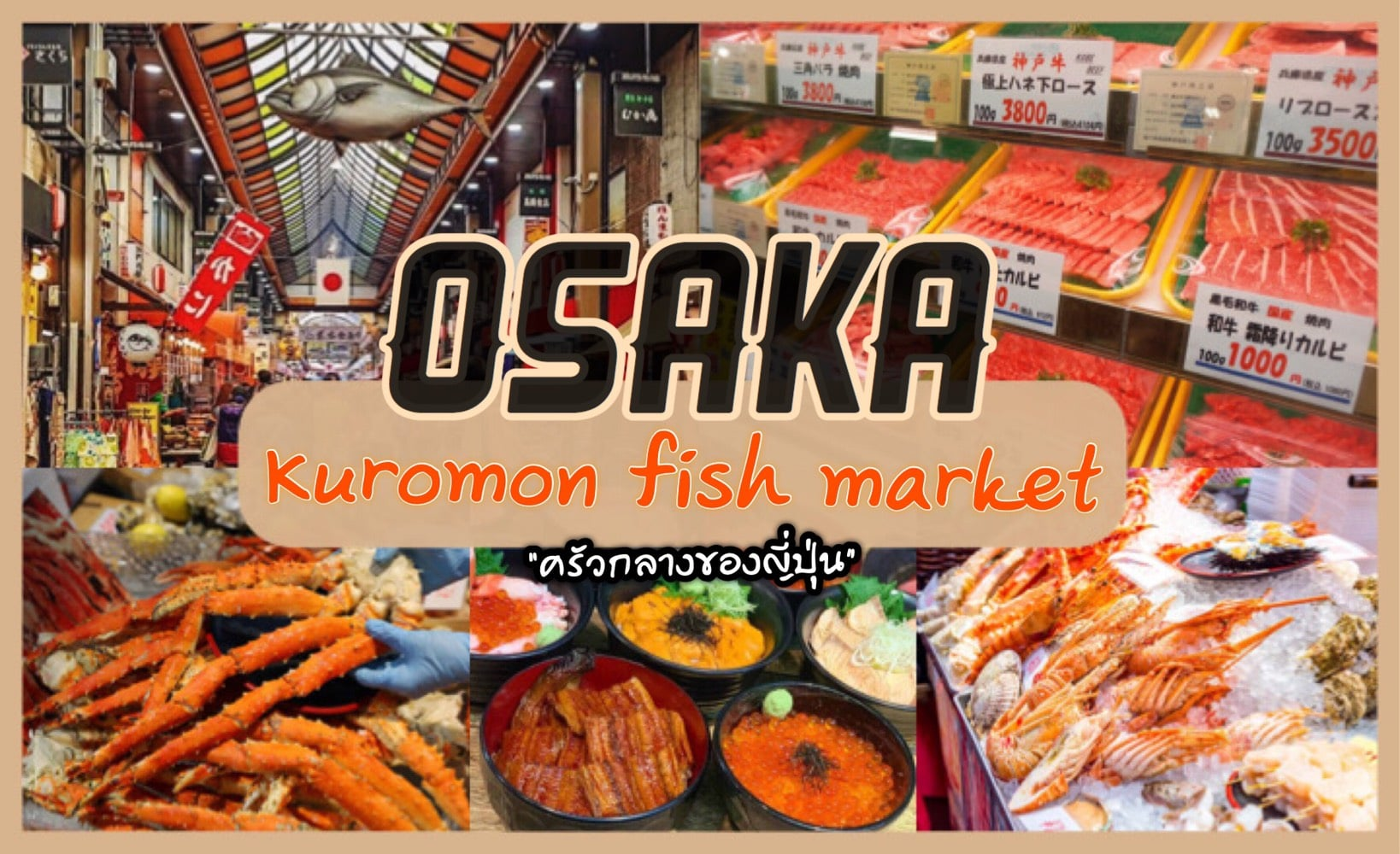 """""""ตลาดปลาคุโรมง แห่งโอซาก้า"""" เจ้าของฉายา ครัวกลางของญี่ปุ่น !"""