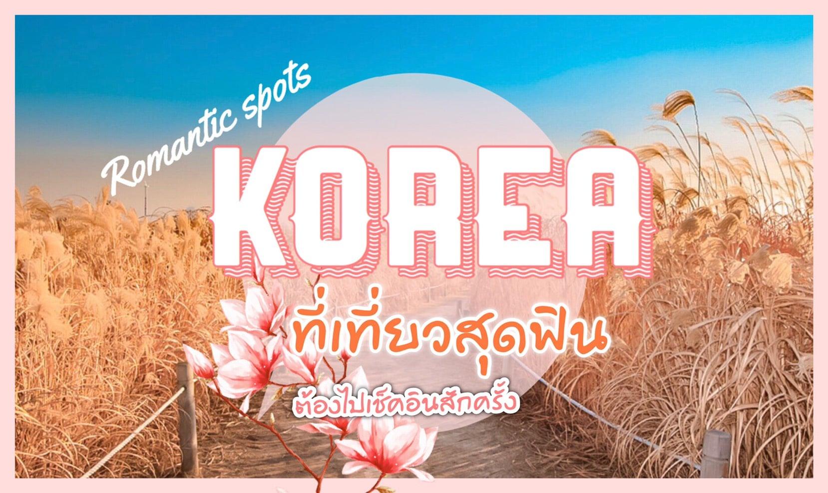 ทัวร์เกาหลี – ที่เที่ยวเกาหลีสุดฟิน ที่ชีวิตนี้ต้องไปเช็คอินสักครั้ง