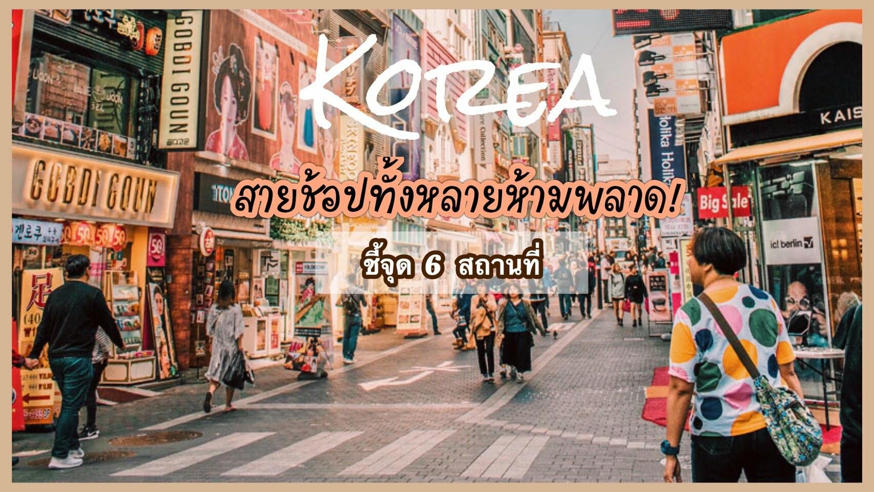 ทัวร์เกาหลี – ชี้จุด 6 สถานที่เกาหลี ที่สายช้อปไม่ควรพลาด!