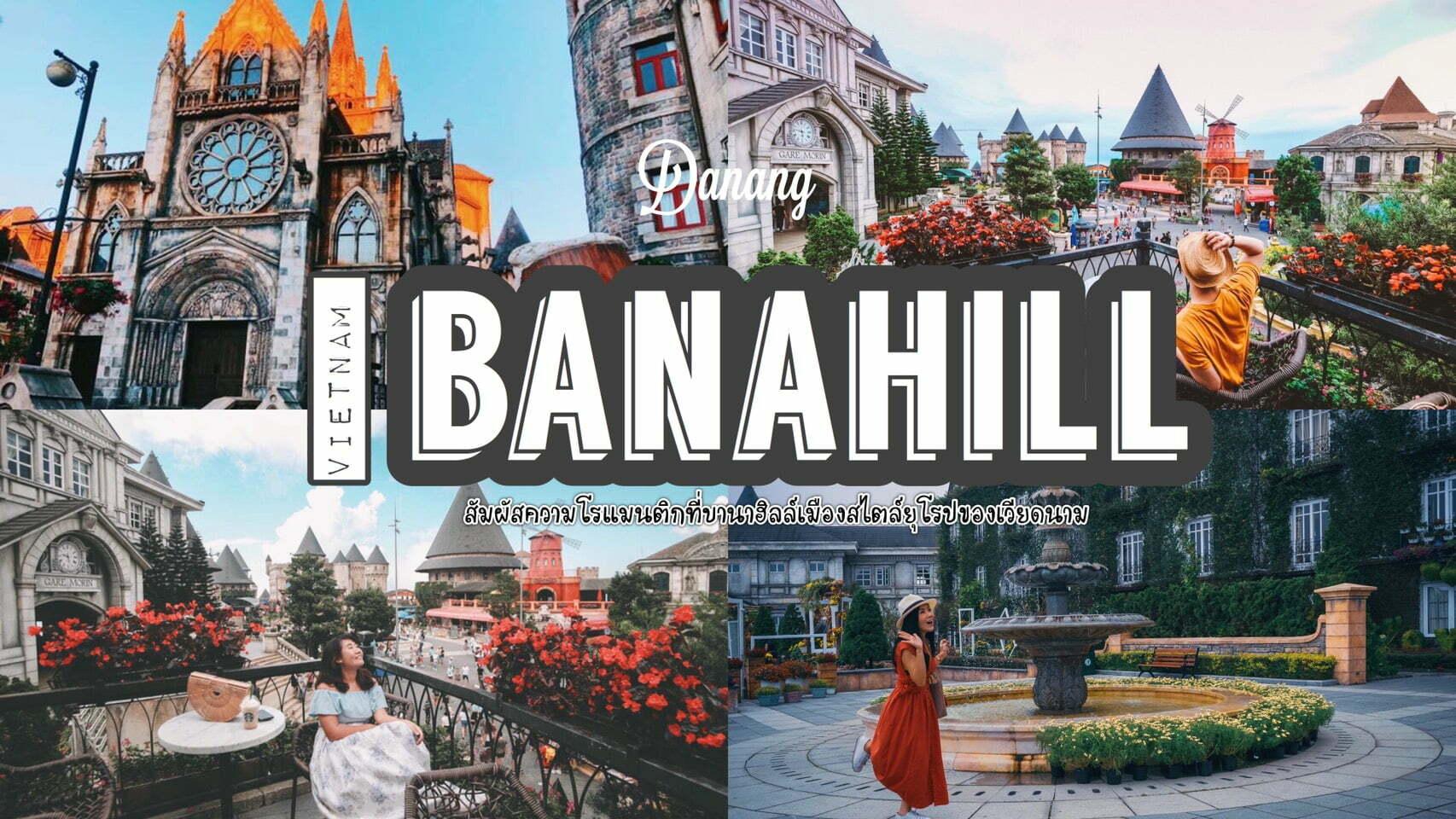 สัมผัสความโรแมนติกของฝรั่งเศสโบราณที่ บาน่าฮิลล์เมืองสไตล์ยุโรปของเวียดนาม
