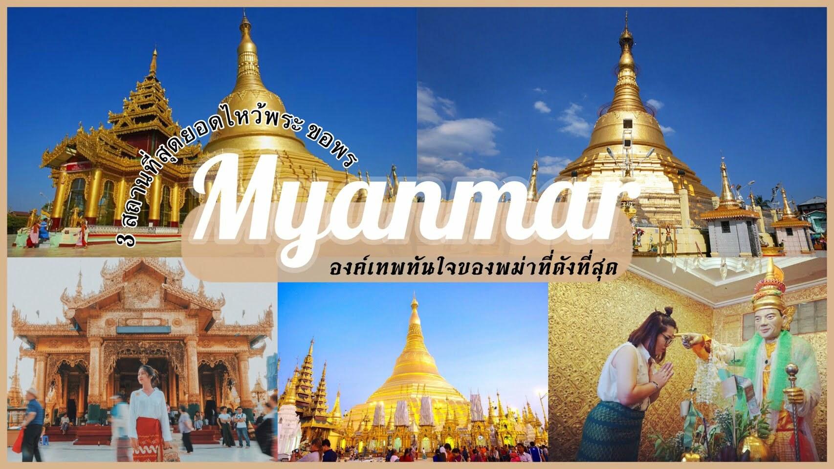ทัวร์พม่า – 3 สถานที่สุดยอด องค์เทพทันใจพม่า ที่ควรค่าแก่การไปขอพรให้ได้!