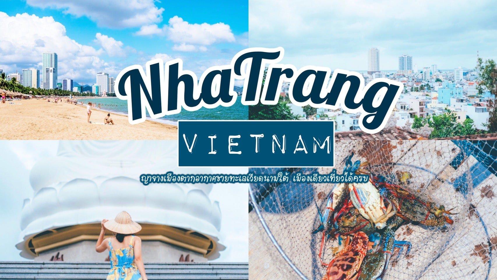 ทัวร์เวียดนาม – ไปทำอะไรดี ที่เมืองญาจาง เวียดนามใต้ เมืองเดียวได้เที่ยวครบ
