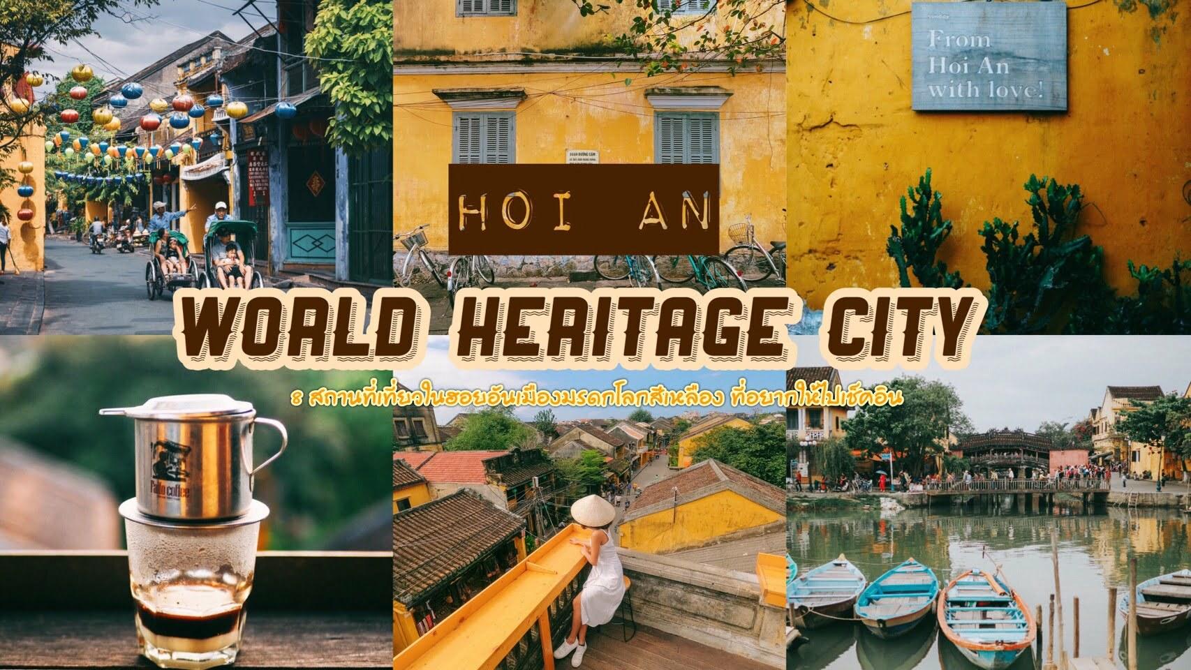 ทัวร์เวียดนาม – เช็คอินเก๋ๆ ถ่ายรูปสวยๆ กับ 8 สถานที่เที่ยวในฮอยอัน ที่ฉันอยากให้เธอไป
