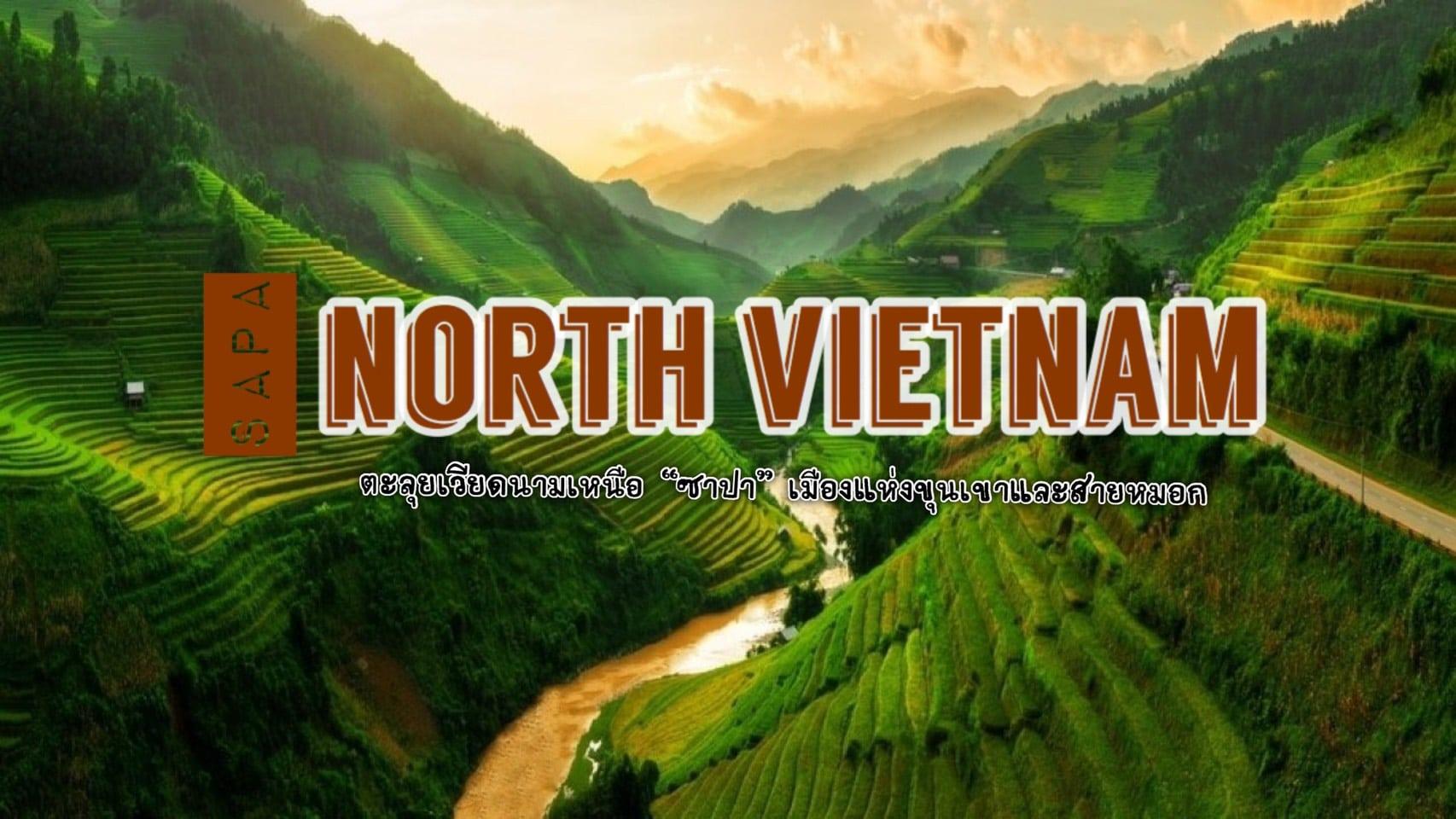 ทัวร์เวียดนาม – เที่ยวยังไงให้เป๊ะปัง ตะลุยเวียดนามเหนือ ที่ซาปาเมืองแห่งขุนเขาสายหมอก