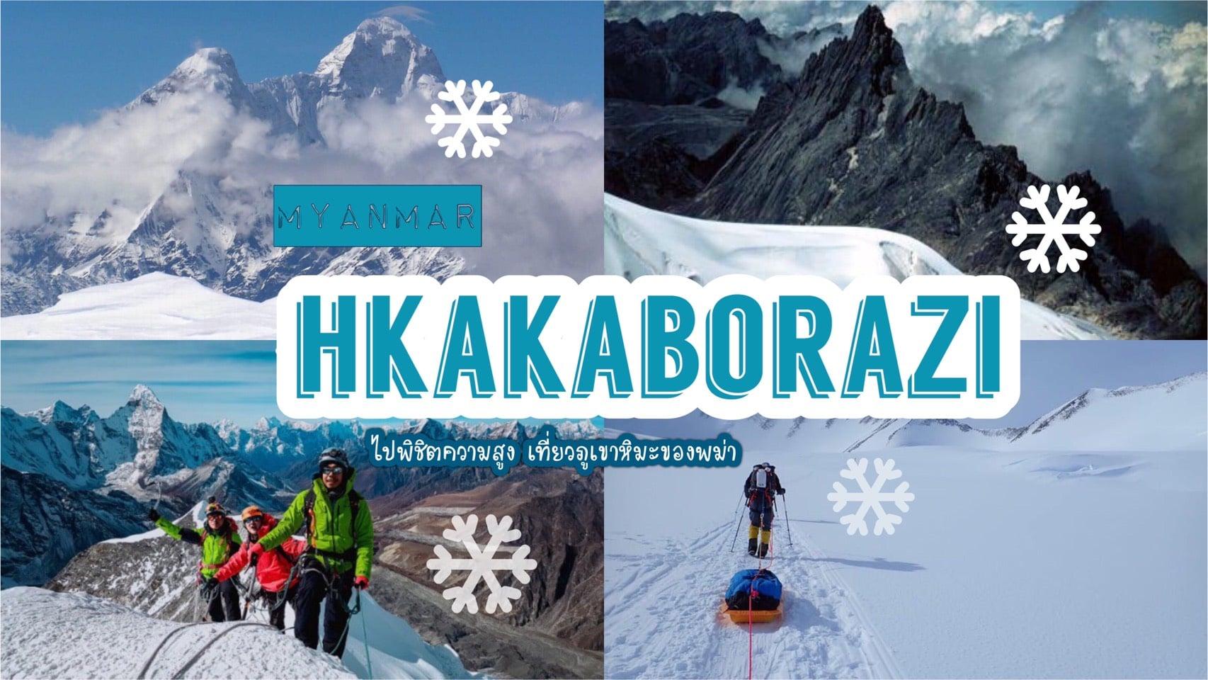 ทัวร์พม่า – เที่ยวภูเขาหิมะข่ากาโบราซีแห่งเมียนมาร์ หนึ่งเดียวในอาเซียนที่มีหิมะตลอดทั้งปี