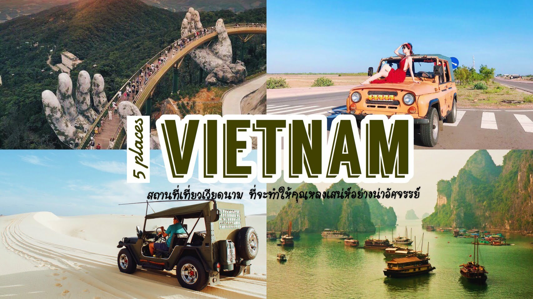 ทัวร์เวียดนาม – เที่ยวเวียดนามกับ 5 สถานที่ ที่จะทำให้คุณหลงมนตร์เสน่ห์อย่างน่ามหัศจรรย์